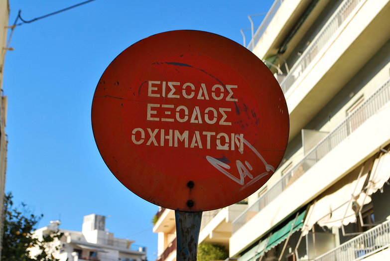 Greek Sign