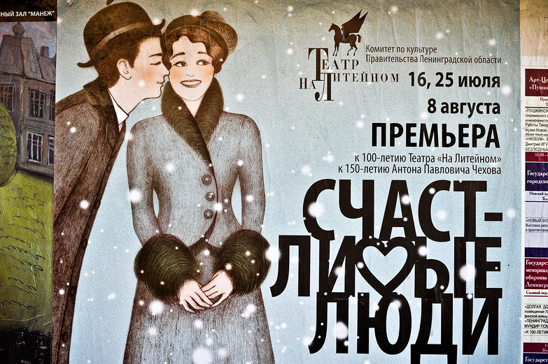 Russian Theater Poster