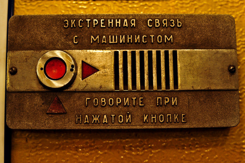 St. Petersburg Metro Driver Call Button
