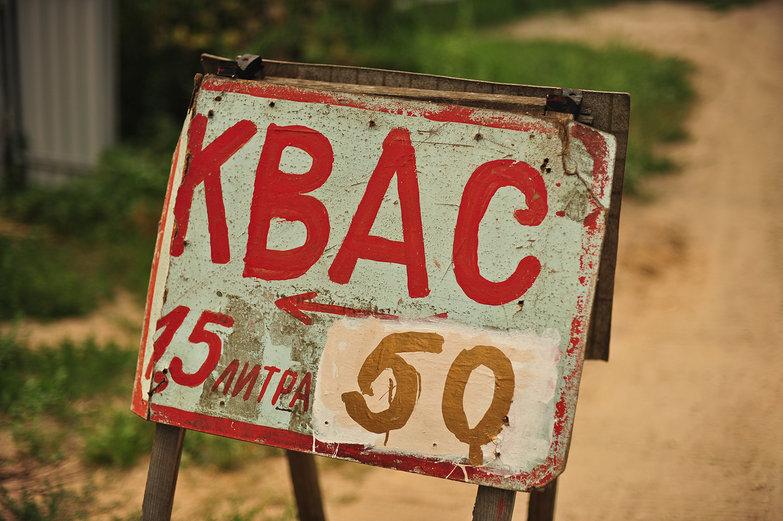 Kvas Stand Sign