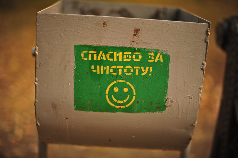 Rostov Garbage Can