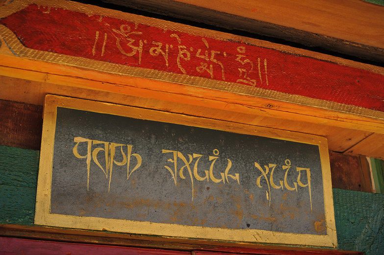 Mongolian Temple Writing