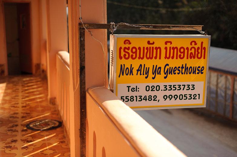 Nok Aly Ya Guesthouse, Phou Khoun